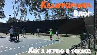 Vlog. Теннисная Академия. Летний Лагерь