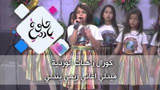 كورال راهبات الوردية - ميدلي اغاني ريمي بندلي