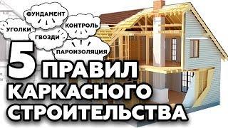 тОП 5 правил каркасного строительства  Как построить каркасный дом правильно?