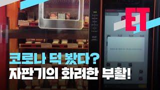 [ET] 자판기 '쑥쑥' 자전거 '씽씽'…코로나에도 이…