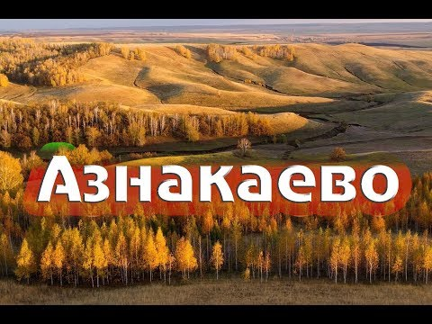 АЗНАКАЕВО\ГОРОДА РОССИИ\ТАТАРСТАН\ТУРИЗМ
