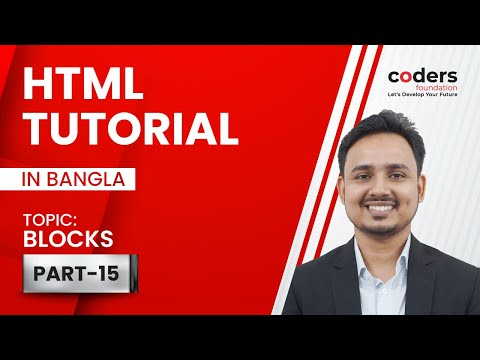 HTML Bangla Tutorial / HTML5 Bangla Tutorial [#15] Blocks