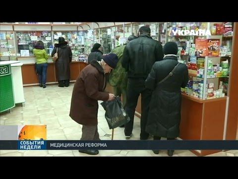 Миллионы украинцев смогут бесплатно получать лекарства уже с апреля