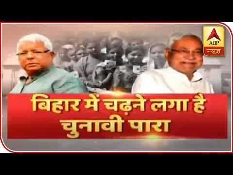 Bihar Elections 2020: Kaun Banega Mukhyamantri From Patna   ABP News