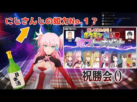 【#姫プポケモン】にじさんじ()No.1の姫()祝勝会場✨