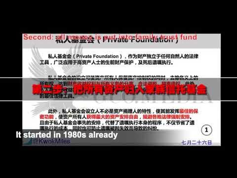 郭文贵11月16日:HAN Stolen Country Plan海航的盗国计划!