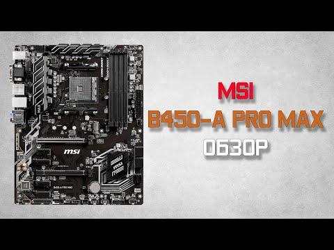 MSI B450-A PRO MAX Обзор материнской платы для Ryzen