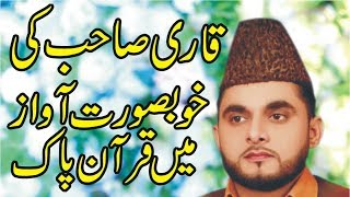 Best Tilawat E Quran Pak 2019-20 -islam video