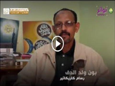 بون الدف.. رسام كاريكاتير لا يعرف المديح - صحراء ميديا