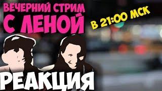 ВЕЧЕРНИЙ СТРИМ - СМОТРИМ ВАШИ КЛИПЫ!