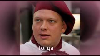 Актёры из сериала Кухня. Тогда и сейчас. 👍👍👍👍