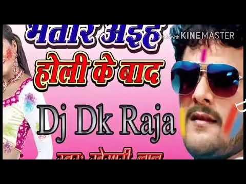 Khesari Lal Superhit+matter Holi Song ( Bhatar Aihe Holi Ke Baad ) Remix DK Raja Laxmanpur