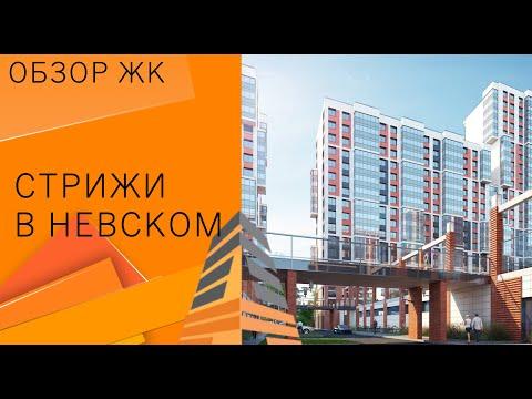 Обзор нового жилого комплекса в Невском районе. Квартиры от застройщика Setl City