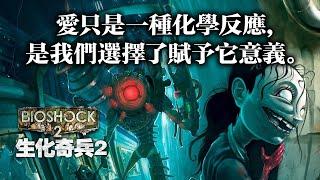 「生化奇兵2」完全回顧  小妹妹的秘密和烏托邦的結局 Bioshock 2 2010