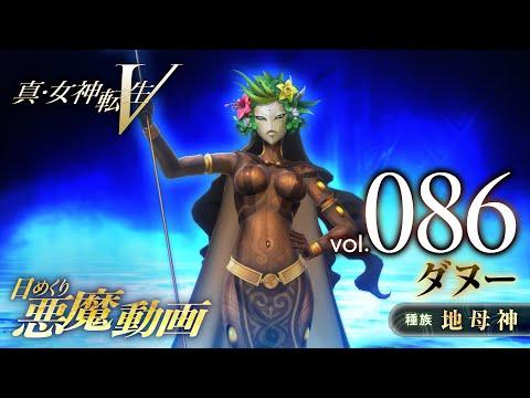 ダヌー - 真・女神転生V 日めくり悪魔 Vol.086