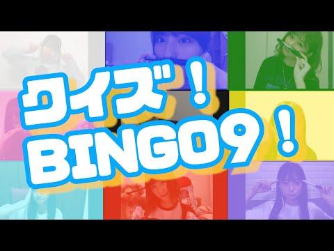 NMB48の難波自宅警備隊#54 [クイズ!ビンゴ9]