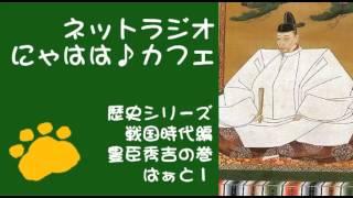 霊感占い師・招樹音呼さんとアーチストの劉賢によるネットラジオ。 戦国...