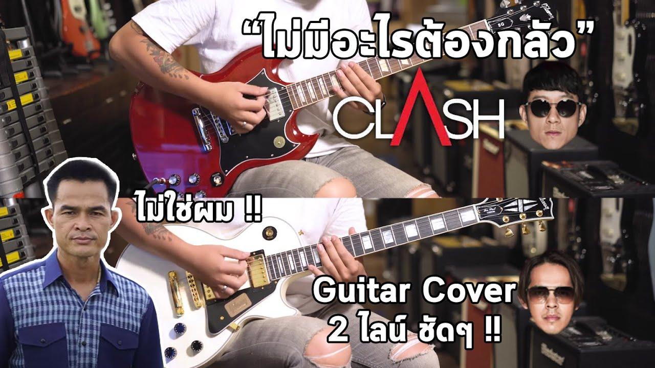 ไม่มีอะไรต้องกลัว - Clash Guitar Cover [Full Song] เพลงใหม่ลุงพล กับ ลุงแฮ็ค By มีนเนี่ยน