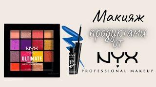 Макияж продуктами от NYX Professional Makeup