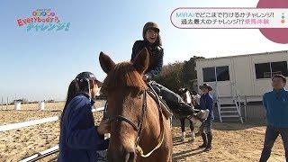 なおチャレ#7です! AKB太田奈緒さんと燃料電池車MIRAIに乗って淡路...