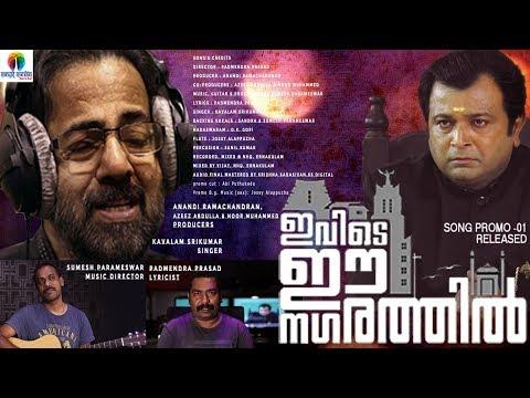 ivide ee Nagarathil movie Song Promo 01 chankil chathivumilla/kavalam srikumar/sumesh parameswar