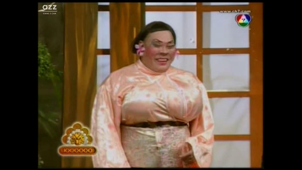 """ชิงร้อยชิงล้าน ตอน """"เกอิชา 2009"""" (Part 1/2)"""