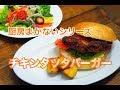 厨房まかない【チキンタツタバーガー】の作り方 の動画、YouTube動画。