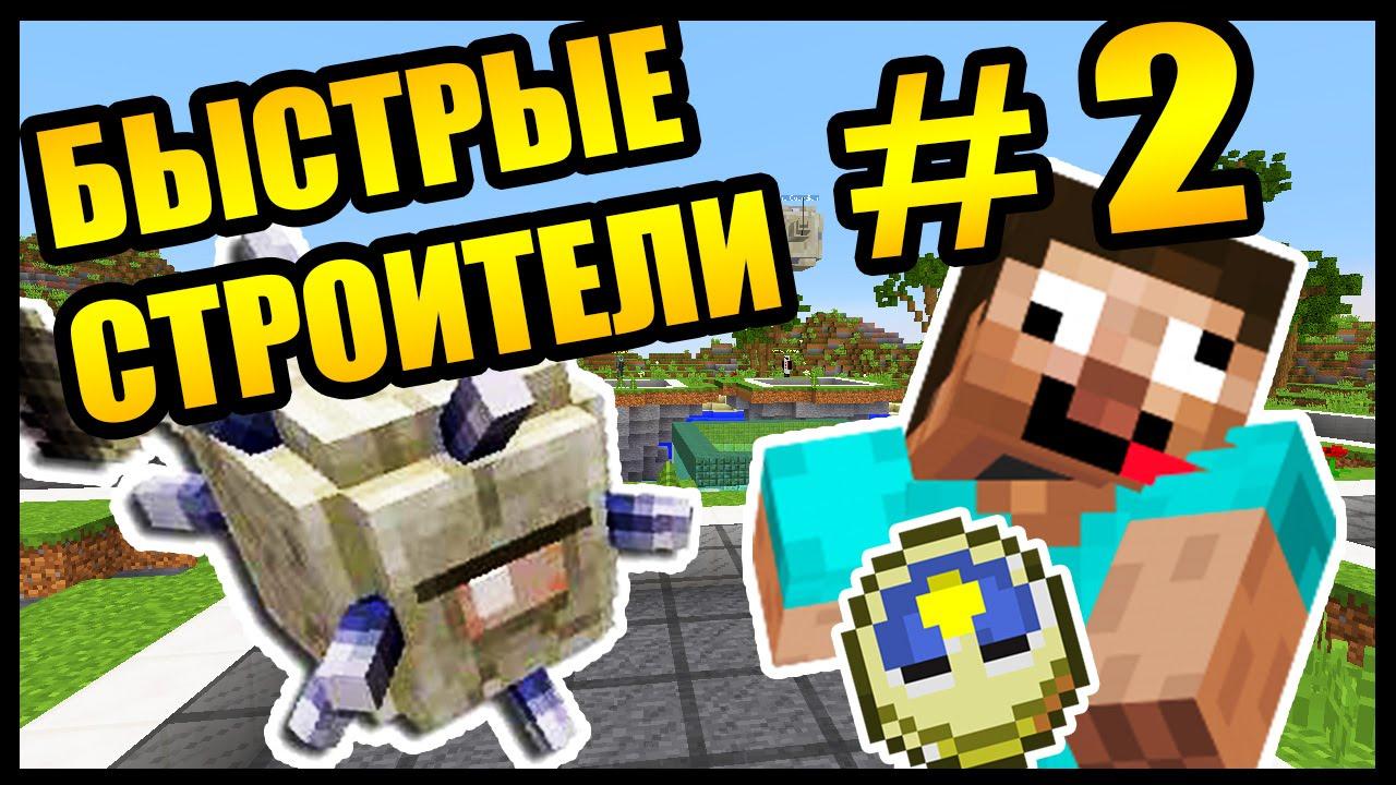 Minecraft Speed Builder