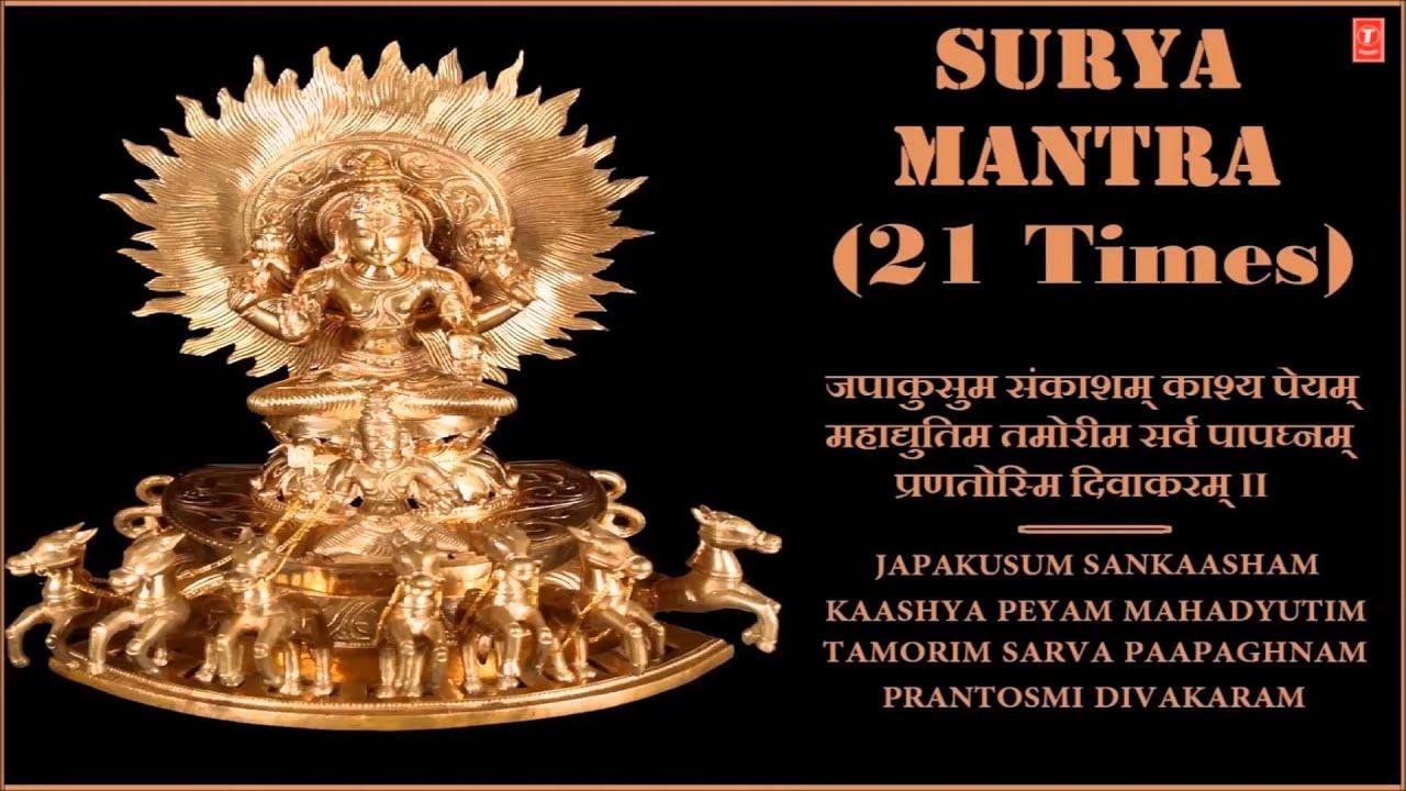 सूर्य मंत्र २१ बार Surya Mantra 21 times I नवग्रह मंत्र I Navgrah Mantra I  BHAVESH BHATT