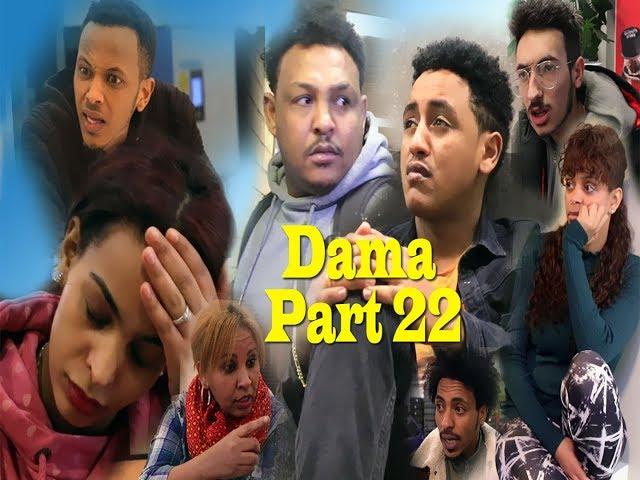 New Eritrean film Dama ( ዳማ ) part 22 Shalom Entertainment 2018