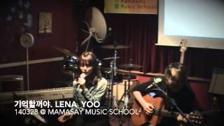 기억할꺼야. Lena Yoo 140328