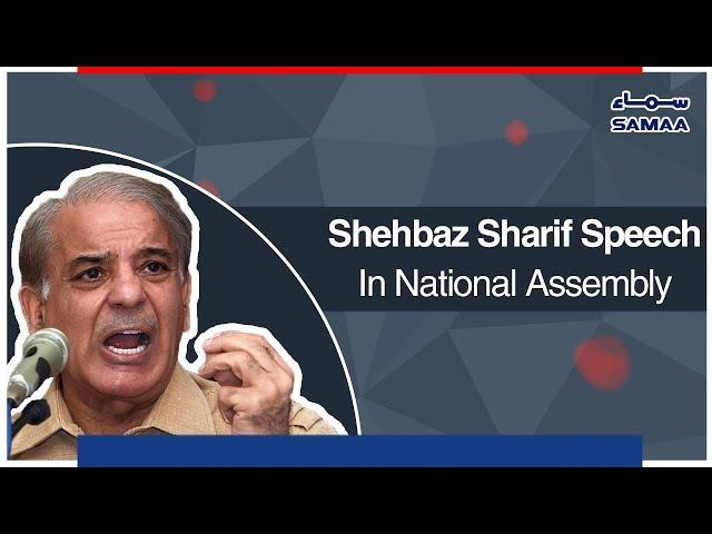 Shehbaz Sharif Speech In National Assembly   SAMAA TV - 17 October , 2018