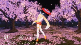 Ginga Alice / 銀河アリス - 新・羅万象 -A New Love & Show- (Official Music Video)