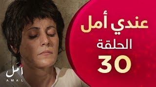 عندي أمل مع فدوى سليمان في رمضان | الحلقة 30