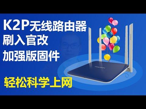 K2P无线路由器刷入官改加强版固件,轻松科学上网
