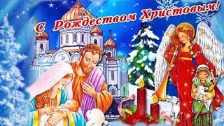 С Рождеством Христовым! 2020 Очень Красивое поздравление и музыкальный видеоклип
