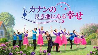 王国の賛美「カナンの良き地の幸せ」