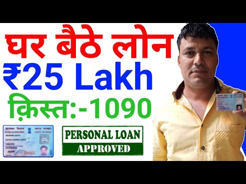 Personal Loan Get ₹ 25 Lakh | Instant Online Approval | Top 3 Finance Company |minimal Documentation