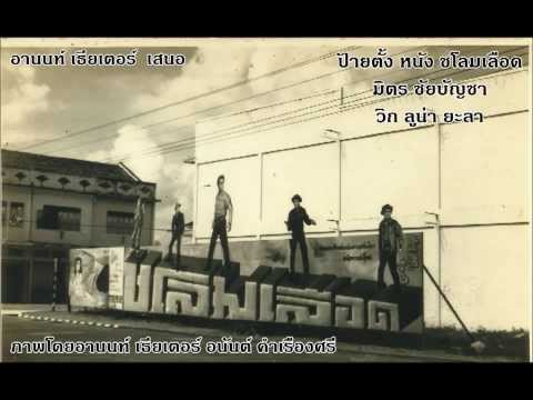 """007 : เพลงหนังดัง เหนือกาลเวลา """"ชโลมเลือด"""" มิตร ชัยบัญชา"""