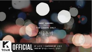 [Preview] SWEET SORROW(스윗소로우) _ 'FOR LOSERS ONLY' Album Preview