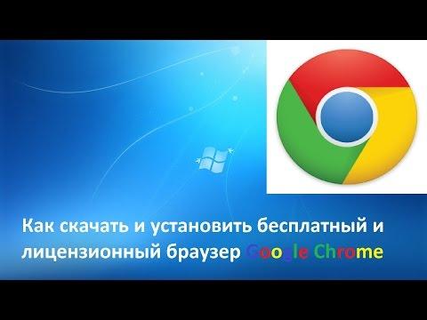 Как скачать и установить бесплатный и лицензионный браузер Google Chrome (Гугл Хром)