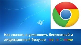 видео Google Chrome для Windows скачать бесплатно