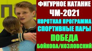 Фигурное катание Чемпионат мира 2021 Короткая программа пары Победа Бойковой и Козловского