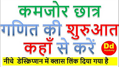 Komjor chhatra ginit kaise shikhe