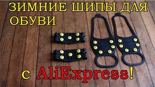 Шипы (ледоходы) для обуви с AliExpress (обзор)