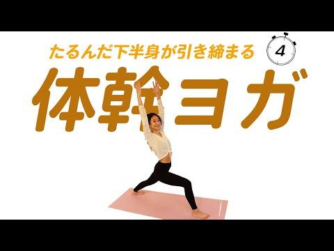 27【下半身痩せヨガ】たるんだおしりや下腹をキュッとさせる体幹ヨガ4分!