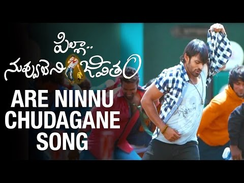 Pilla Nuvvu Leni Jeevitham Title Song || Pilla Nuvvu Leni JeevithamVideo Songs