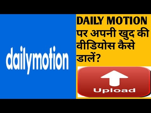 how to upload videos on dailymotion | dailymotion par video kaise upload kare