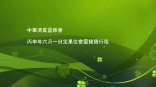 中華清真靈修會農曆六月一日子時,三清道祖一年二次靈力加持活動影片。