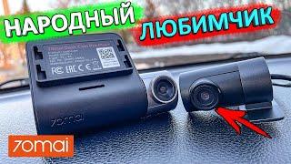 70mai Dash Cam Pro Plus A500S-1 👈 подробный обзор ВИДЕОРЕГИСТРАТОР С ДВУМЯ КАМЕРАМИ